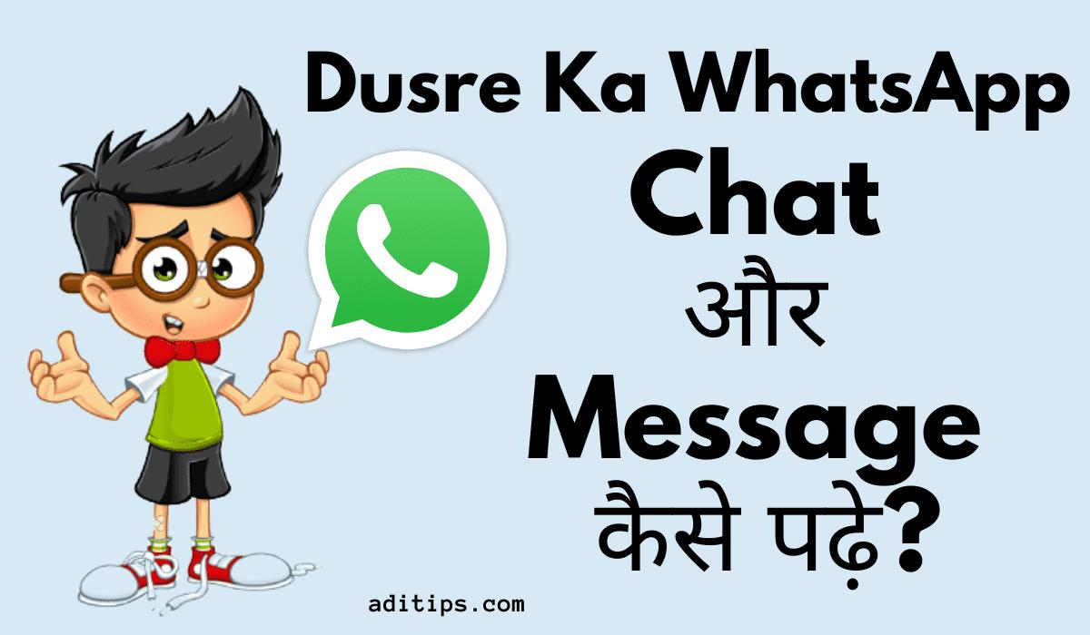 Dusre Ka WhatsApp Chat or Message Kaise padhe