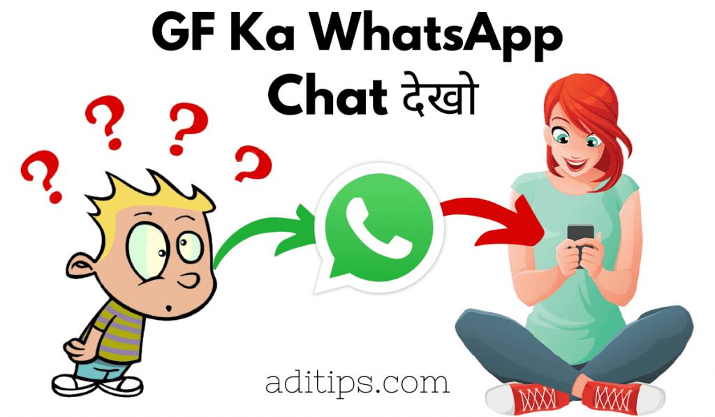 Gf Ki Whatsapp ki Chat Kaise Padhe Apne phone me