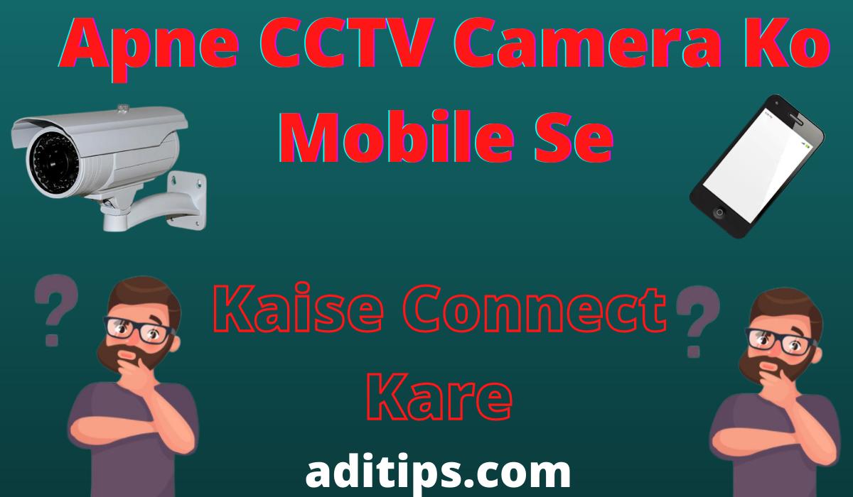 Apne cctv camera ko mobile se kaise connect kare