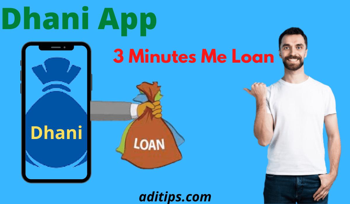 Dhani App क्या है