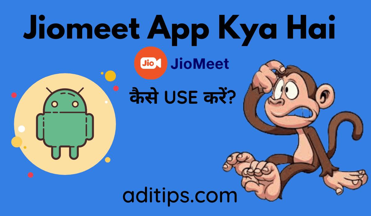 Jiomeet App Kya Hai