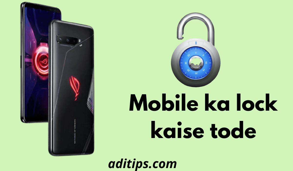 Mobile ka lock kaise tode