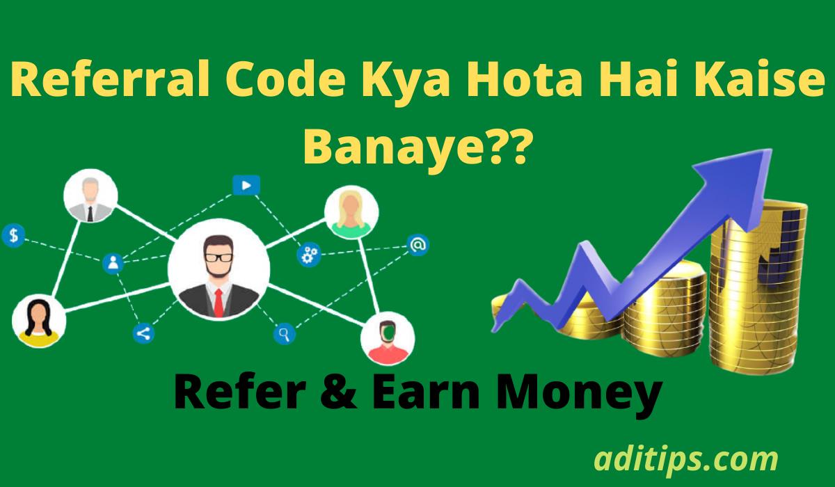 Referral Code Kya Hota Hai Kaise Banaye