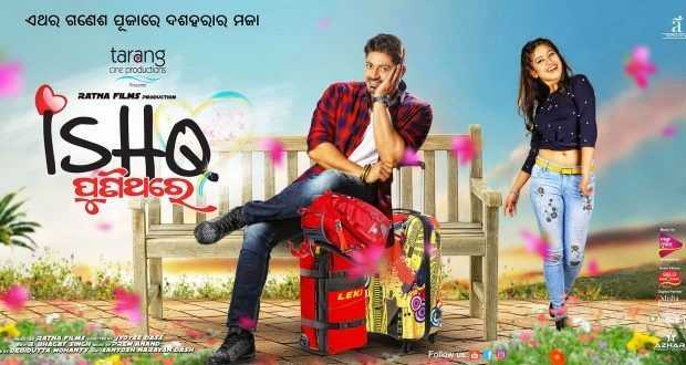 New Odia Mp3 Song Download