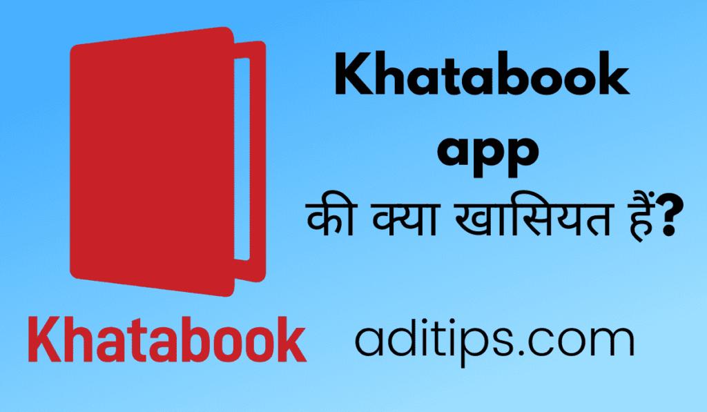 Khatabook app क्या हैं