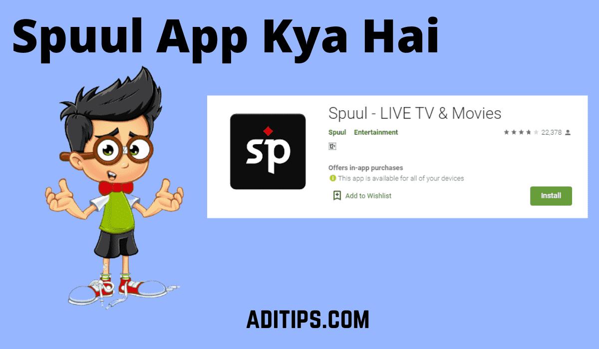 Spuul App Kya Hai