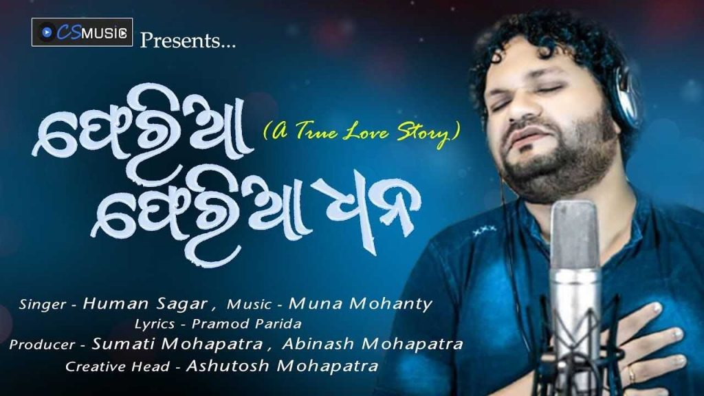 New Odia Mp3 Songs Download
